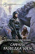 Александр Быченин - Разведка боем
