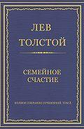 Лев Толстой - Полное собрание сочинений. Том 5. Произведения 1856–1859 гг. Семейное счастие