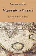 Владимир Шапко -Муравейник Russia 2. Книга вторая. Парус