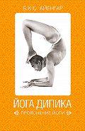 Б. К. С. Айенгар -Йога Дипика: прояснение йоги