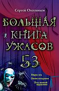 Сергей Охотников - Большая книга ужасов – 53 (сборник)