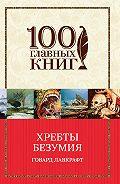 Говард Филлипс Лавкрафт -Хребты безумия (сборник)