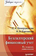 Ирина Карташова -Бухгалтерский финансовый учет