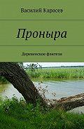 Василий Карасев -Проныра. Деревенское фэнтези