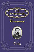 Евгений Трубецкой -Миросозерцание Блаженного Августина
