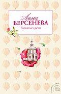 Анна Берсенева -Ядовитые цветы