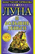 Анастасия Семенова -Луна и большие деньги