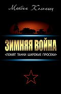 Максим Коломиец -Зимняя война: «Ломят танки широкие просеки»