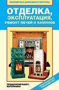 Валентина Назарова - Отделка, эксплуатация, ремонт печей и каминов. Материалы, технология работ