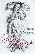 Ольга Викторовна Шевчук -Жди меня