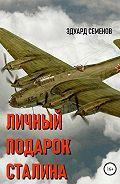 Эдуард Евгеньевич Семенов -Личный подарок Сталина
