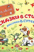 Сергей Михалков -Сказки в стихах (сборник)