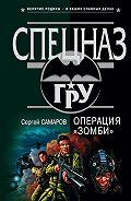 """Сергей Самаров - Операция """"Зомби"""""""
