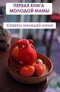 Илья Мельников - Советы молодой маме