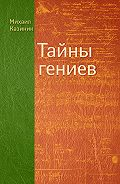 Михаил Казиник - Тайны гениев