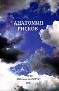 Юрий Прокопенко -Анатомия рисков