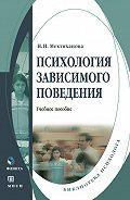 Наталья Николаевна Мехтиханова - Психология зависимого поведения