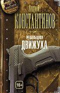 Андрей Константинов -Движуха