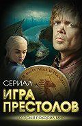 Татьяна Иванова - Игра престолов. В мире Льда и Пламени