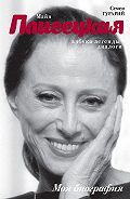 Семен Гурарий - Азбука легенды. Диалоги с Майей Плисецкой