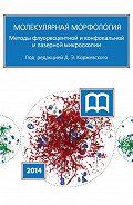 Коллектив Авторов -Молекулярная морфология. Методы флуоресцентной и конфокальной лазерной микроскопии