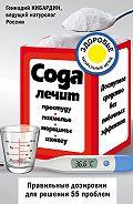 Геннадий Кибардин -Сода лечит: простуду, похмелье, морщины, изжогу