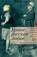 Мария Голованивская - Уроки русской любви