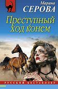 Марина Серова -Преступный ход конем