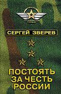 Сергей Зверев -Постоять за честь России