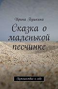 Ирина Пушкина -Сказка о маленькой песчинке. Путешествие ксебе