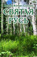 Дмитрий Соловьев -Святая Русь