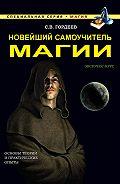 Сергей Гордеев -Новейший самоучитель магии
