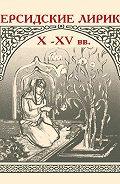 Сборник -Персидские лирики X–XV вв.