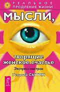 Георгий Николаевич Сытин - Мысли, творящие женское счастье. Экспресс-настрои