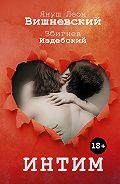 Януш Вишневский - Интим. Разговоры не только о любви