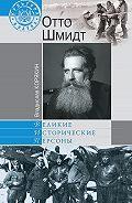 Владислав Корякин - Отто Шмидт