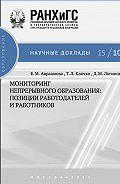 Елена Авраамова - Мониторинг непрерывного профессионального образования. Позиции работодателей и работников
