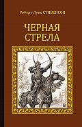 Роберт Стивенсон - Черная стрела (сборник)