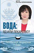 Светлана Чойжинимаева -Вода: яд или лекарство? Тибетская медицина о воде