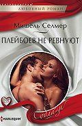 Мишель Селмер -Плейбоев не ревнуют