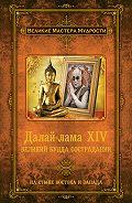 Алан Джейкобс -Далай-лама XIV. Великий Будда Сострадания