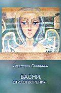 Ангелина Северова -Басни, стихотворения