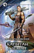 Алексей Чижовский -Капитан с Земли