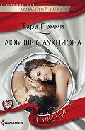 Тара Пэмми - Любовь с аукциона