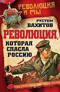 Рустем Вахитов -Революция, которая спасла Россию
