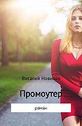 Виталий Новиков -Промоутер