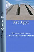 Люттоли -Кес Арут