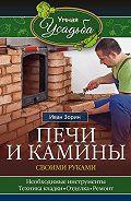Иван Зорин - Печи и камины своими руками