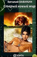 Виталий Вавикин -Старый новый мир (сборник)