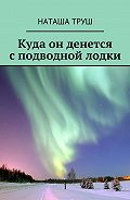Наташа Труш -Куда он денется сподводной лодки